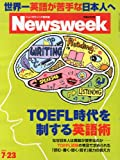 Newsweek (ニューズウィーク日本版) 2013年 7/23号 [TOEFL時代を制する英語術]