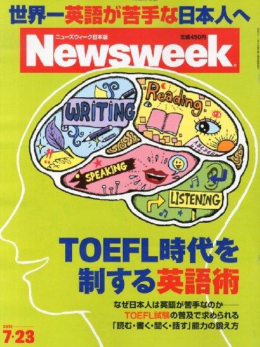 Newsweek (ニューズウィーク日本版) 2013年 7/23号 [TOEFL時代を制する英語術]の詳細を見る