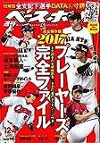週刊ベースボール 2017年 12/4 号 [雑誌]