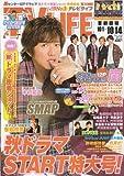 TV LIFE (テレビライフ) 首都圏版 2011年 10/14号 [雑誌]