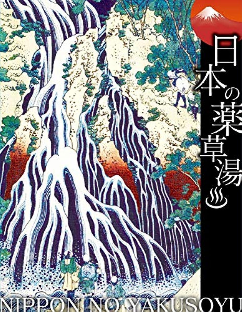 ポスターランドリー正直日本の薬草湯 下野黒髪山きりふきの滝(諸国瀧廻り)