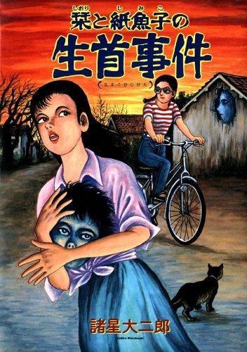 栞と紙魚子の生首事件 (眠れぬ夜の奇妙な話コミックス)の詳細を見る