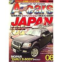 A cars (アメリカン カーライフ マガジン) 2007年 08月号 [雑誌]