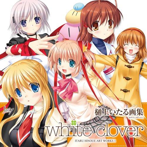 white clover ~ITARU HINOUE ART WORKS 1~