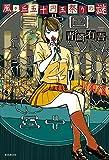 風ヶ丘五十円玉祭りの謎 [単行本版]