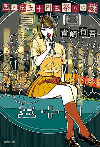 風ヶ丘五十円玉祭りの謎 [単行本版]の詳細を見る