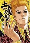 土竜の唄 第53巻 2017年03月30日発売