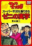 ナニワ金融道 スーパー不況を乗りきるゼニの実学 impress QuickBooks