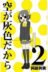 空が灰色だから 2 (少年チャンピオン・コミックス) Kindle版