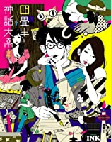 四畳半神話大系 第3巻 [Blu-ray]