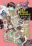 出陣★昆虫武将チョウソカベ! 2 (少年チャンピオン・コミックス)