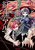 紅蓮のアルマ(1) (アクションコミックス(乙女ハイ! ))