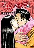 新・幸せの時間(17) (アクションコミックス)
