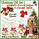 犬用 犬 クリスマス ケーキ よくばり パーティー セット (12月16日?20日ご到着) 無添加 サンタ 帽子 ディナー プレゼント 豪華 ギフト お得 ワンバナ