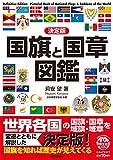 決定版 国旗と国章図鑑