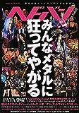 ヘドバン Vol.18 (シンコー・ミュージックMOOK) 画像