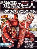月刊 進撃の巨人 公式フィギュアコレクション Vol.12 超大型巨人 (進撃の巨人フィギュアシリーズMOOK)
