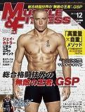 『マッスル・アンド・フィットネス日本版』2013年12月号