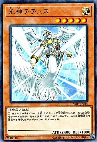 遊戯王/光神テテュス(ノーマル)/ストラクチャーデッキR 神光の波動
