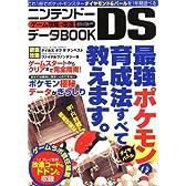 ニンテンドーDSゲーム攻略・改造データBOOK―ダイヤ&パール誰にも負けない最強ポケモンを作る (三才ムック (Vol.143))