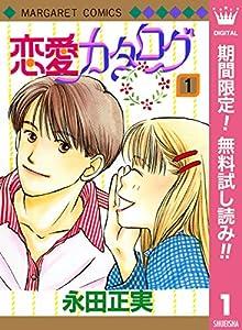 恋愛カタログ【期間限定無料】 1 (マーガレットコミックスDIGITAL)