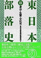 東日本の部落史 第3巻 身分・生業・文化編