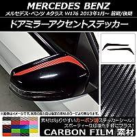 AP ドアミラーアクセントステッカー カーボン調 メルセデス・ベンツ Aクラス W176 2013年01月~ ピンク AP-CF2761-PI 入数:1セット(2枚)