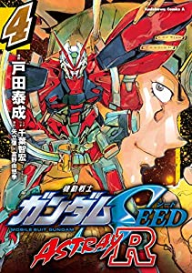 機動戦士ガンダムSEED ASTRAY R【電子特別版】 (4) (角川コミックス・エース)