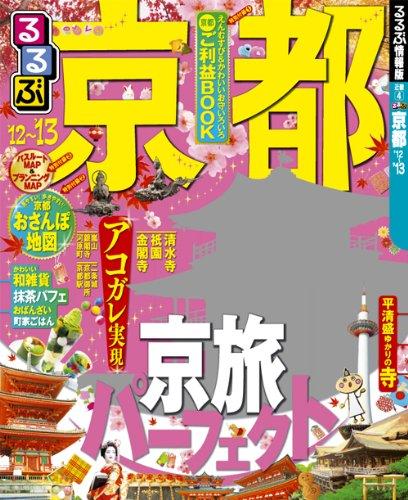 るるぶ京都'12~'13 (国内シリーズ)