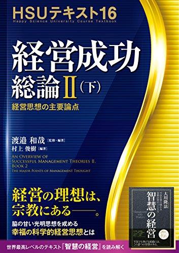 HSUテキスト 16 経営成功総論 II (下) ~経営思想の主要論点~