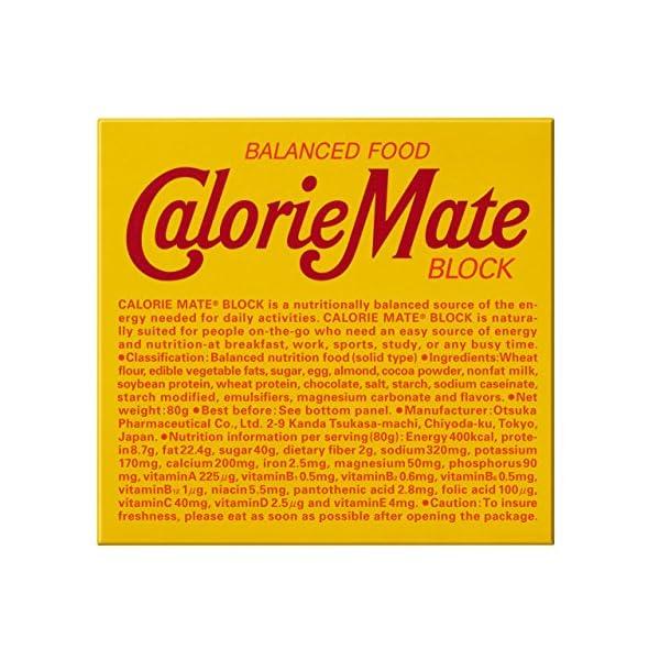 大塚製薬 カロリーメイト ブロックチョコレート 4本の紹介画像2