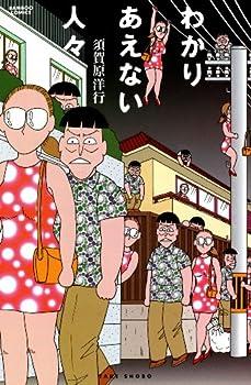 わかりあえない人々 (バンブーコミックス 4コマセレクション)