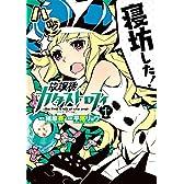 放課後カタストロフィ(1) (ヒーローズコミックス)