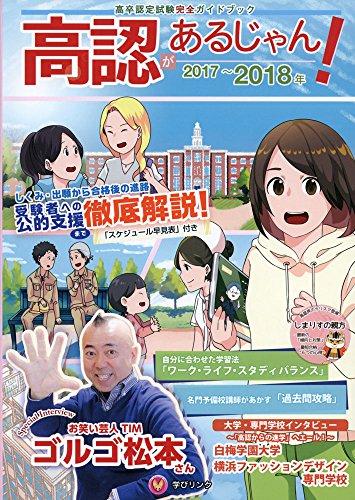 高認があるじゃん!2017-2018年版 (高卒認定試験完全ガイドブック)