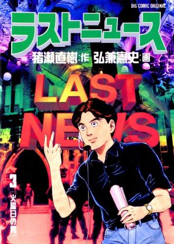 ラストニュース(3) (ビッグコミックス)