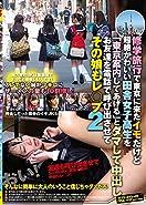 修学旅行で東京にきたイモだけど超絶かわいい田舎女子高生を「東京案内してあげる」とダマして中出し、お友達を電話で呼び出させてその娘もレ○プ2 [DVD]