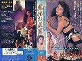 マニラ・エマニエル夫人~魔性の楽園~ [VHS]