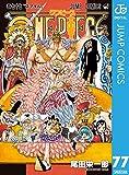 ONE PIECE モノクロ版 77 (ジャンプコミックスDIGITAL)