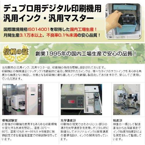 デュプロ 印刷機汎用マスター 2本 DR650(A3)/DR655(A3)用【DOA3-650】DP4030他対応