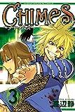 CHIMES(3) (週刊少年マガジンコミックス)