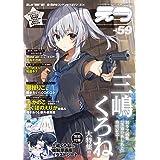E☆2(えつ) Vol.59