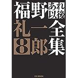 福野礼一郎あれ以後全集8 (CG BOOK)