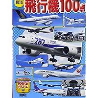 新訂版 飛行機100点 (のりものアルバム(新))