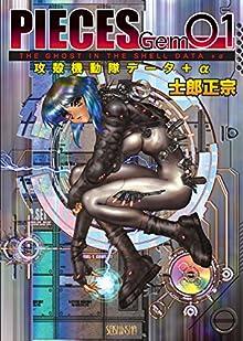 [士郎正宗] PIECES Gem 01 攻殻機動隊データ+α