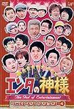 エンタの神様 ベストセレクションVol.4 [DVD]