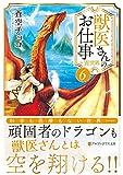 獣医さんのお仕事in異世界 6 (アルファポリス文庫)
