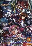 第3次スーパーロボット大戦α-終焉の銀河へ-コミックアンソロジー超激編 (火の玉ゲームコミックシリーズ)