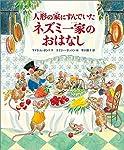 人形の家にすんでいたネズミ一家のおはなし (児童書)