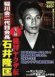 実録驍将ヤクザ伝稲川会二代目会長石井隆匡 (バンブー・コミックス)