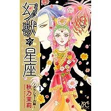 幻獣の星座~ダラシャール編~ 1 (プリンセス・コミックス)